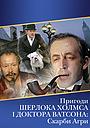 Фільм «Пригоди Шерлока Холмса і доктора Ватсона: Скарби Аґри» (1983)
