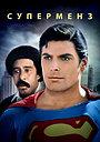 Фільм «Супермен 3» (1983)