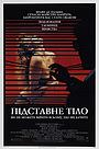Фільм «Підставне тіло» (1984)