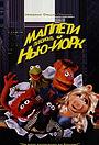 Фільм «Маппети підкорюють Нью-Йорк» (1984)