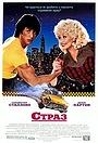 Фільм «Страз» (1984)