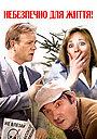 Фільм «Небезпечно для життя!» (1985)