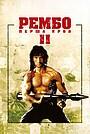 Фільм «Рембо II» (1985)