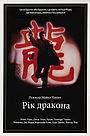 Фільм «Рік дракона» (1985)