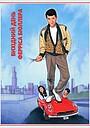 Фільм «Вихідний день Ферріса Бюллера» (1986)