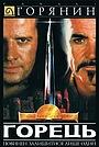 Фільм «Горець» (1986)