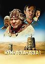 Фільм «Кін-дза-дза!» (1986)