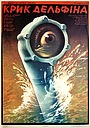 Фільм «Кри́к дельфі́на» (1986)