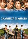 Фільм «Залишся зі мною» (1986)