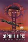 Фільм «Зоряний шлях 4: Подорож додому» (1986)