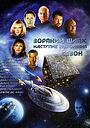 Серіал «Зоряний шлях: Наступне покоління» (1987 – 1994)