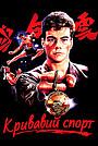 Фільм «Кривавий спорт» (1988)