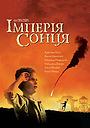 Фільм «Імперія сонця» (1987)