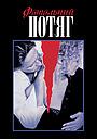 Фільм «Фатальний потяг» (1987)