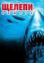 Фільм «Щелепи 4: Помста» (1987)