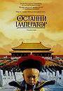 Фільм «Останній Імператор» (1987)