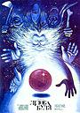 Фільм «Лілова куля» (1987)