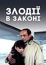 Фільм «Злодії в законі» (1988)
