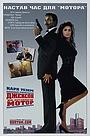 Фільм «Джексон на прізвисько Мотор» (1988)