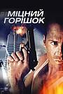 Фільм «Міцний горішок» (1988)