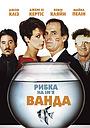 Фільм «Рибка на ім'я Ванда» (1988)