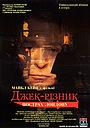 Серіал «Джек-різник» (1988)