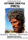 Фільм «Остання спокуса Христа» (1988)