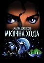 Фільм «Місячна хода» (1988)