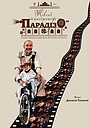 Фільм «Новий кінотеатр «Парадізо»» (1988)