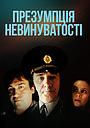 Фільм «Презумпція невинності» (1988)