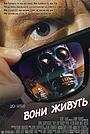 Фільм «Вони живуть» (1988)