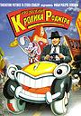 Мультфільм «Хто підставив кролика Роджера» (1988)