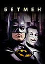 Фільм «Бетмен» (1989)
