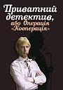 Фільм «Приватний детектив, або Операція «Кооперація»» (1989)