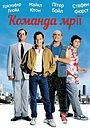 Фільм «Команда мрії» (1989)