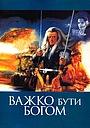 Фільм «Важко бути богом» (1989)
