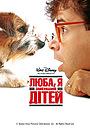 Фільм «Кохана, я зменшив дітей» (1989)