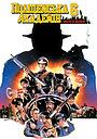 Фільм «Поліцейська академія 6: Місто в облозі» (1989)