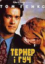 Фільм «Тернер і Гуч» (1989)