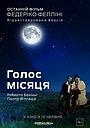 Фільм «Голос місяця» (1990)