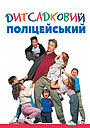 Фільм «Дитсадковий поліцейський» (1990)