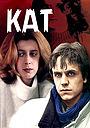 Фільм «Кат» (1990)
