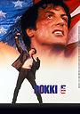 Фільм «Роккі 5» (1990)