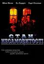 Фільм «Стан несамовитості» (1990)