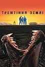 Фільм «Тремтіння землі» (1989)
