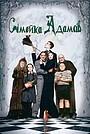 Фільм «Сімейка Адамсів» (1991)
