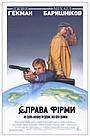 Фільм «Справа фірми» (1990)
