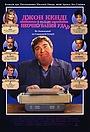 Фільм «Марево» (1991)