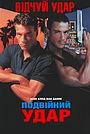 Фільм «Подвійний удар» (1991)