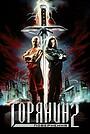 Фільм «Горянин 2: Пожвавлення» (1990)